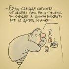 курящий, Алёшин Игорь
